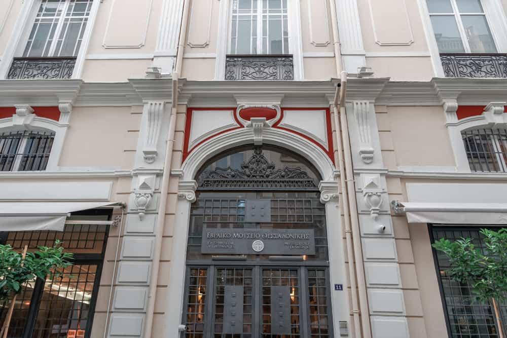 Selanik Yahudi Müzesi